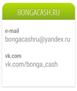 bongacashru