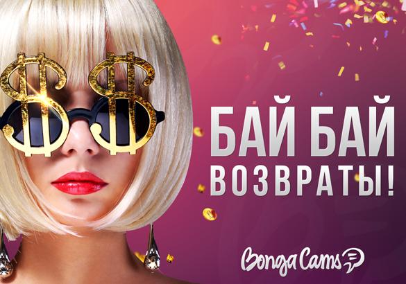 chargeback-free_rus